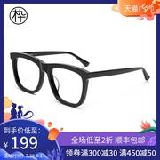 木九十黑框眼镜 FM1600040 复古黑框眼镜男女无镜片黑框近视眼镜