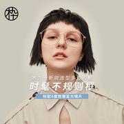 木九十2018秋季新品 FM1840158 多边形时尚防蓝光大框眼镜 男女同