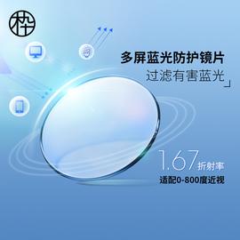 木九十1.67折射率防护非球面镜片防蓝光2片装/定制品不退换不单卖