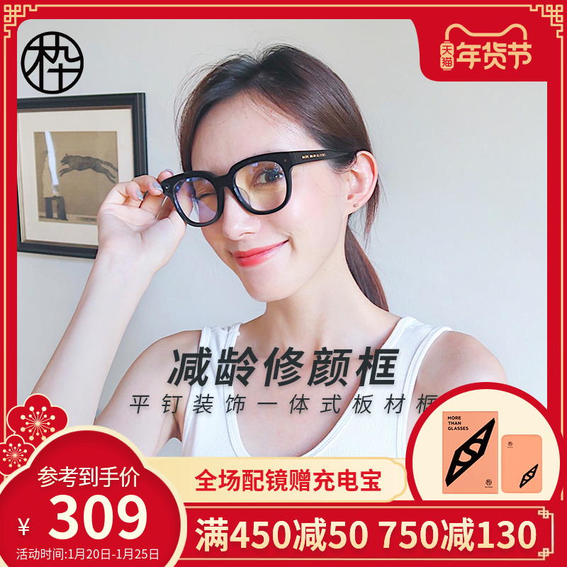 Wood 90 new fashion plain magic plate box thick frame spectacle frame mj101fe084