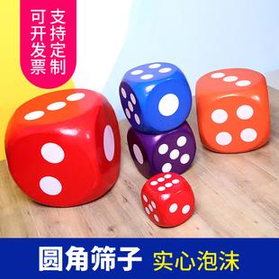 泡沫骰子大号色子活动促销游戏道具教具大码筛子团建扩展训练玩具