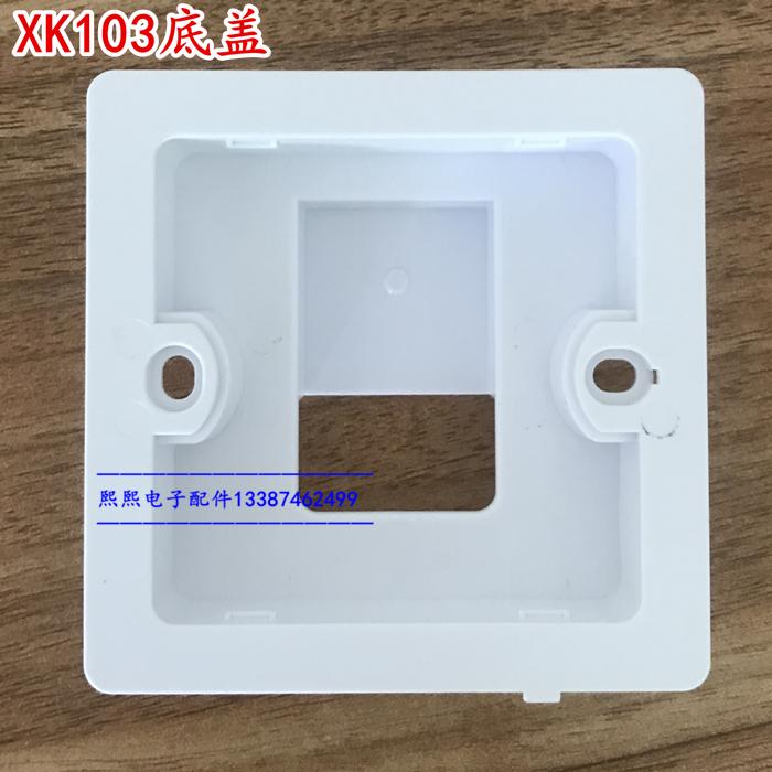 Gree больше присоединиться швейная машинка контроллер крышка XK103 XK106 XK111 ветер трубка швейная машинка контроллер база конец крышка