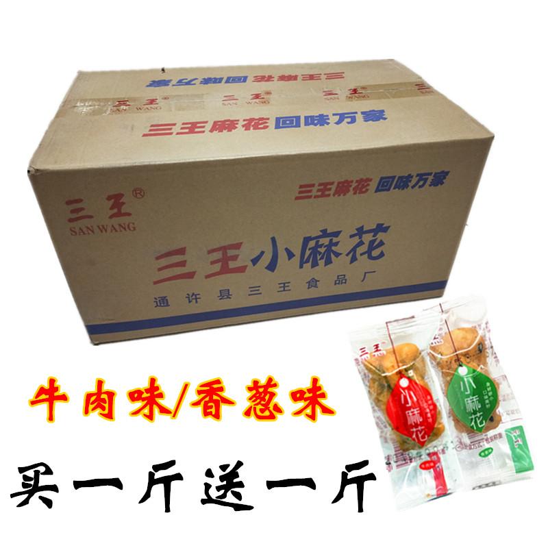买1斤送1斤河南特产三王小麻花手工散装糕点心休闲小包装麻花零食