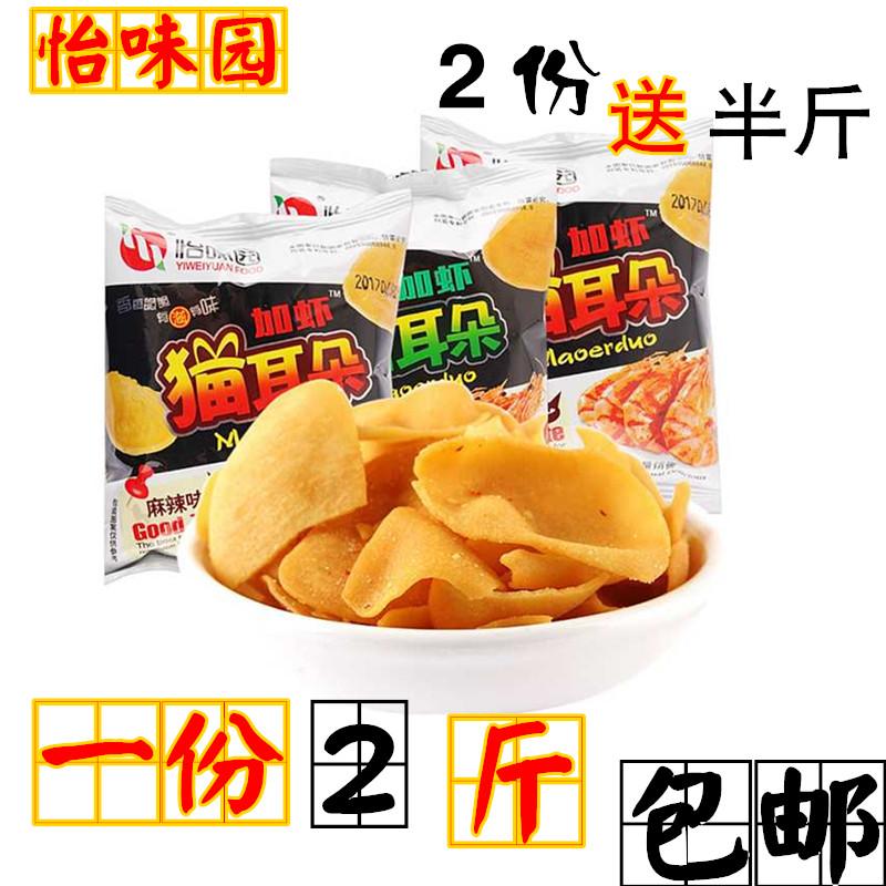 河北怡味园猫耳朵加虾猫耳朵五香麻辣味薯片儿童膨化零食特产小吃