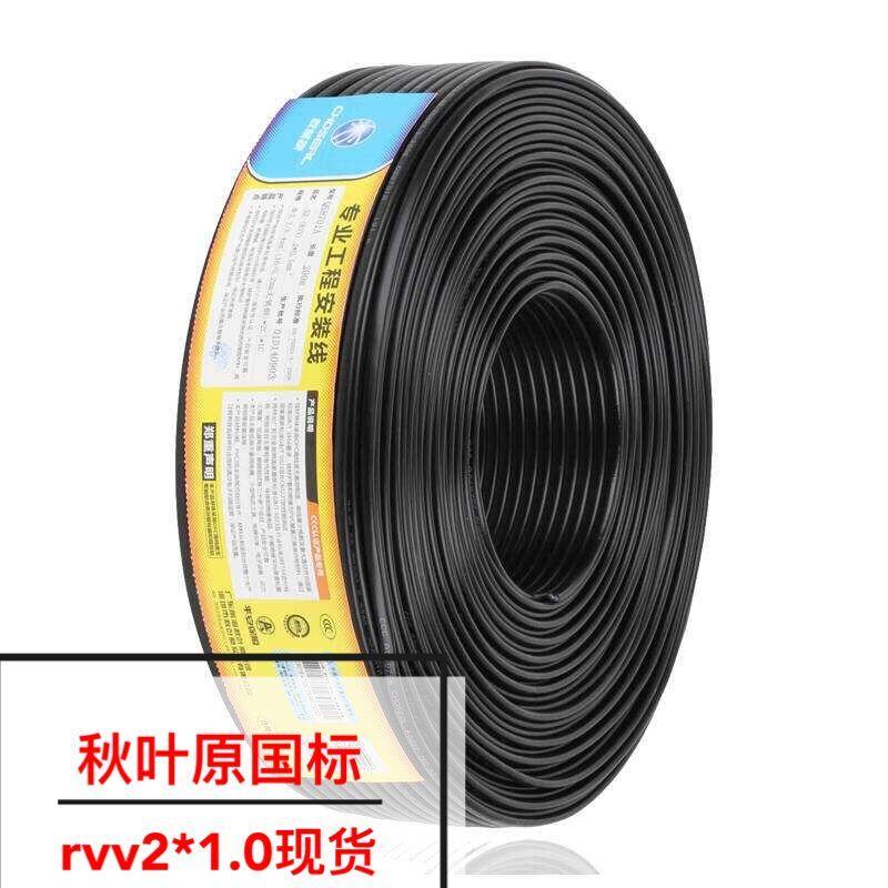 秋叶原电源线RVV2*1.0工程家装纯铜电线电缆200米国标线材