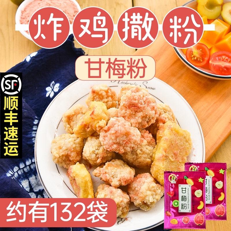 甘梅味撒料 甘梅粉半斤 水果甘梅粉撒料 商用潮汕特产水果配料