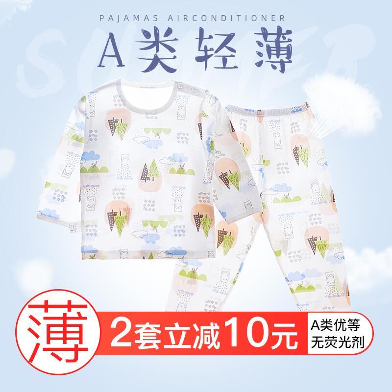宝宝睡衣夏季薄款长袖男童女童竹纤维家居服男儿童超薄空调服套装