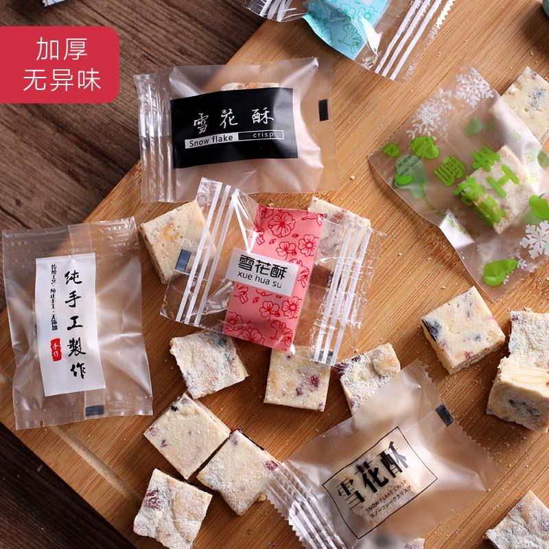 雪花酥包装袋蛋黄酥盒机封自粘包袋子蔓越莓曲奇牛轧糖饼干月饼袋
