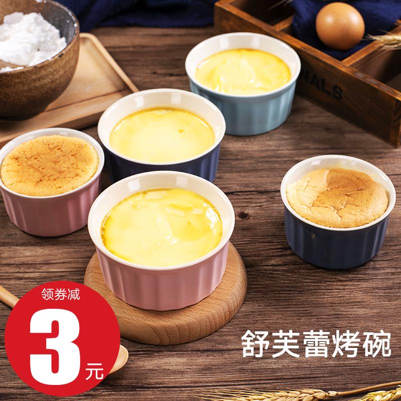烘焙家用耐高温舒芙蕾蛋糕烤碗陶瓷烤盅焗饭布丁杯烤箱用蒸蛋模具