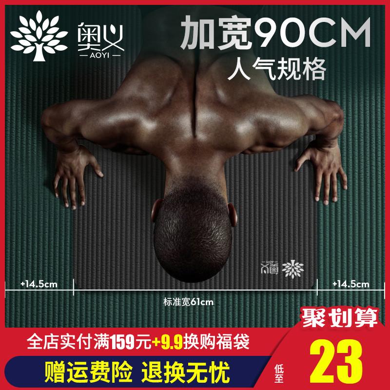 奥义男士健身垫初学者瑜伽垫子加厚加宽加长防滑瑜珈运动地垫家用图片