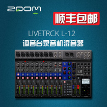 ZOOM Livetrck L-12 Multi-track mixer recorder listener player mixer Mixer