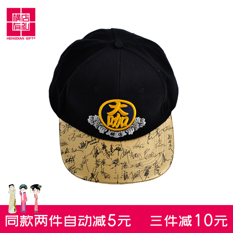[welcome from Hengdian] Xingdong Hengdian celebrity series stars signature casual hat fashion hip hop sunshade hat