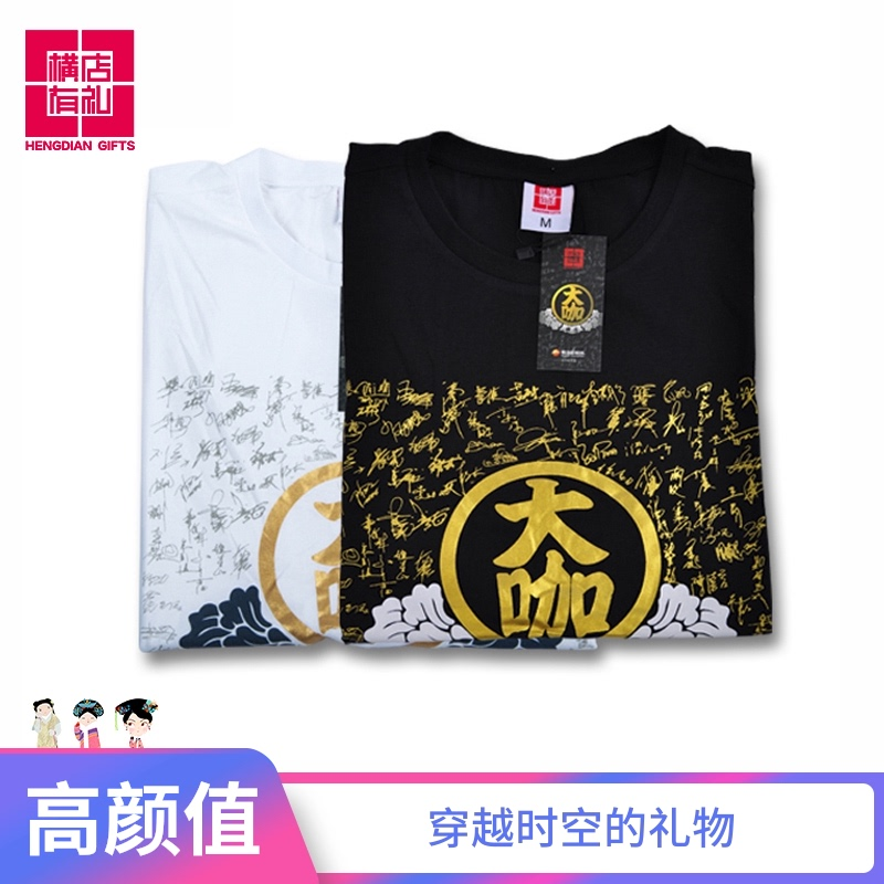 [welcome to Hengdian] stars sign spring and autumn self-cultivation T-shirt personalized collection Commemorative Edition