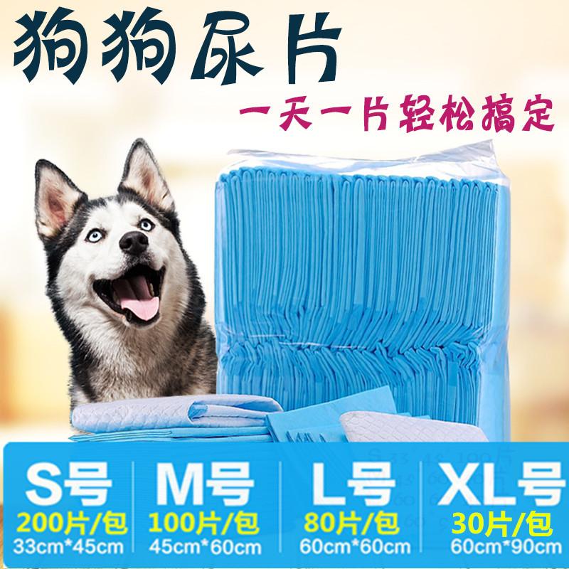 ペット用品の犬のおしっこカバー200枚を郵送します。吸湿おむつとおしっこマットを厚くしてください。