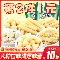 酸奶疙瘩小孩奶酪糖奶条儿童小零食30g良品铺子益生菌酸奶豆