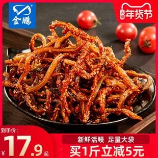 甜香辣500g蜜汁休闲食品即食鳗鱼丝