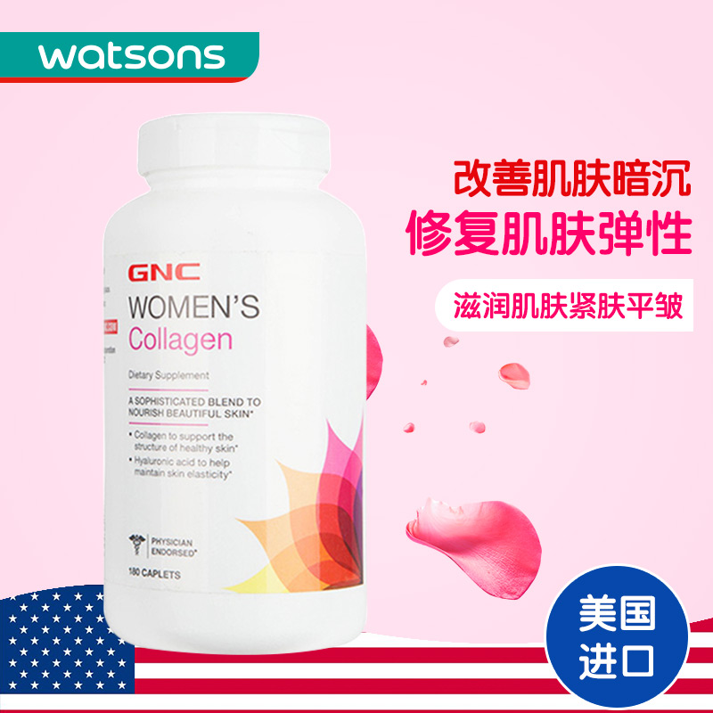 【屈臣氏海外】GNC 健安喜 修复型 口服水解胶原蛋白营养片180片