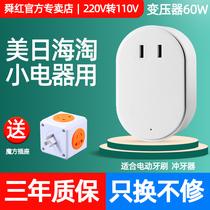 变压器220V转110V110V转220V美国日本电压电源转换器冲牙舜红50W