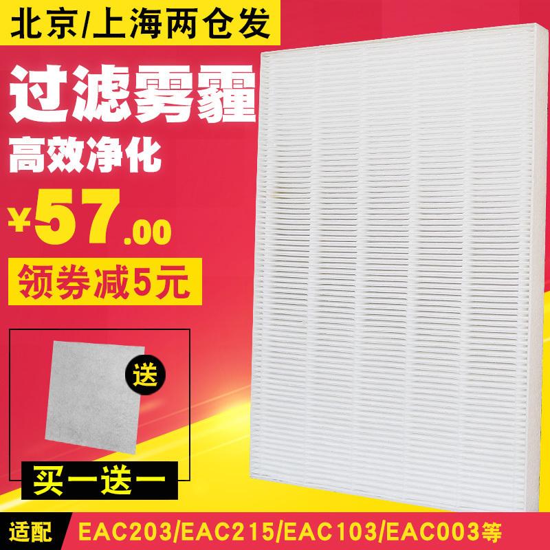 [禹荷净化 空气净化器过滤网净化,加湿抽湿机配件]适配伊莱克斯空气净化器HEPA过滤网月销量8件仅售57元