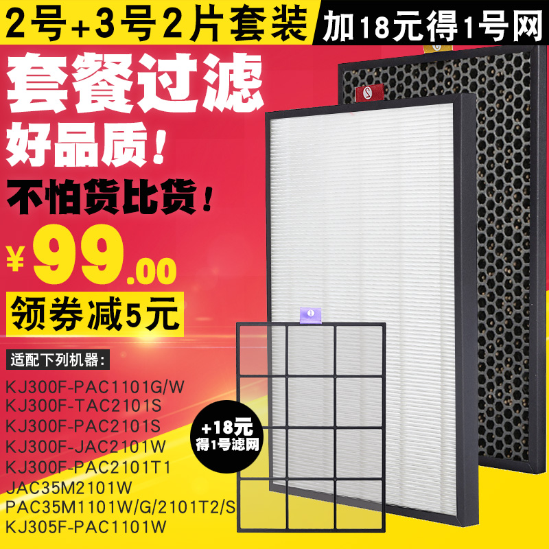[禹荷净化 空气净化器过滤网净化,加湿抽湿机配件]适配霍尼韦尔空气净化器过滤网KJ30月销量18件仅售99元