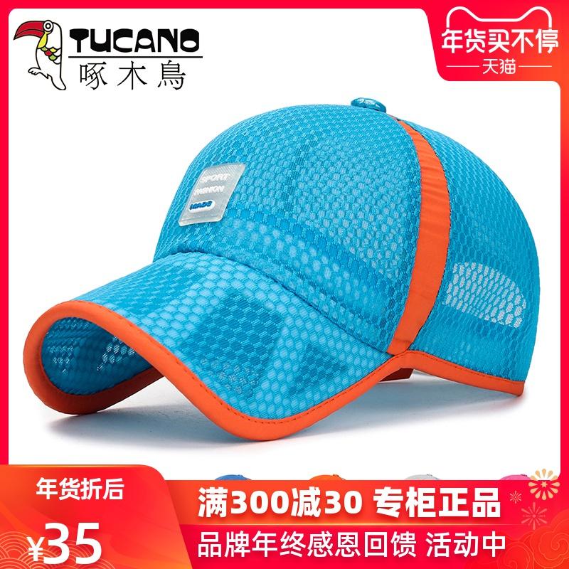 儿童帽子男夏季薄速干棒球帽女童遮阳防晒镂空太阳网帽宝宝鸭舌帽