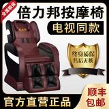 【电视同款】倍力邦按摩椅全自动家用全身豪华颈椎肩腰电动按摩椅