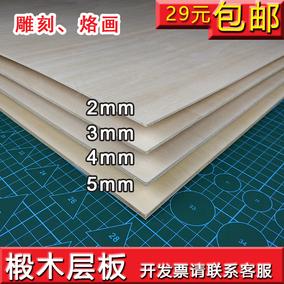椴木层板建筑模型diy实木板片
