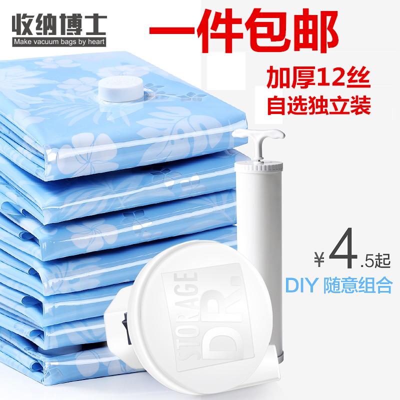 收納博士 12絲加厚真空收納袋棉被子真空袋真空壓縮袋整理儲物袋