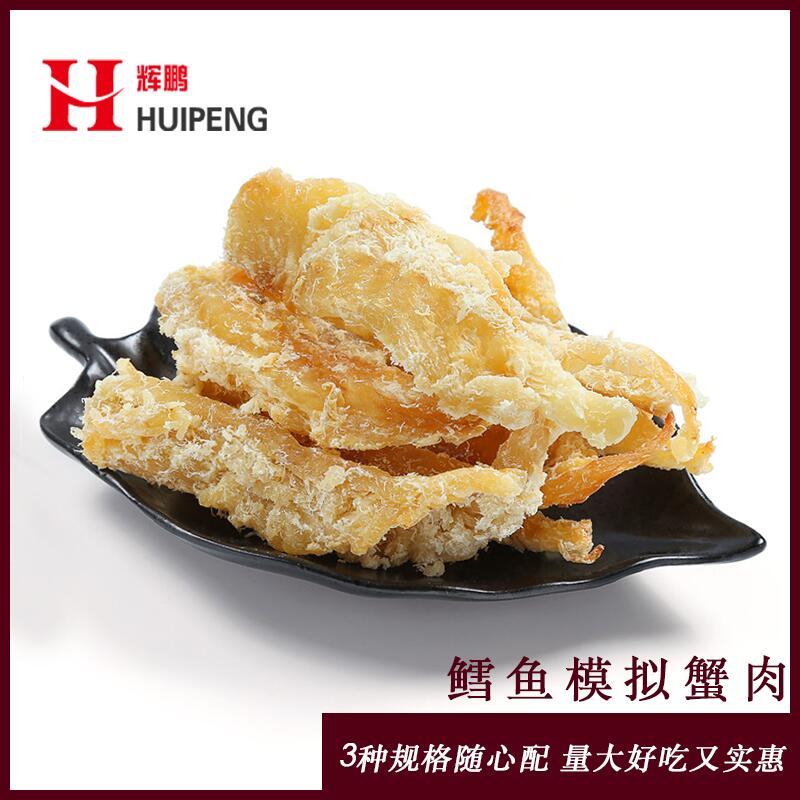 辉鹏无刺烤鱼片500g小吃烤鱼肉鱼干鳕鱼碎片即食烤鱼脯休闲海鲜