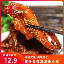 即食蜜汁小鱼干海味零食一件十斤北海龙润香辣龙头鱼干整箱批发