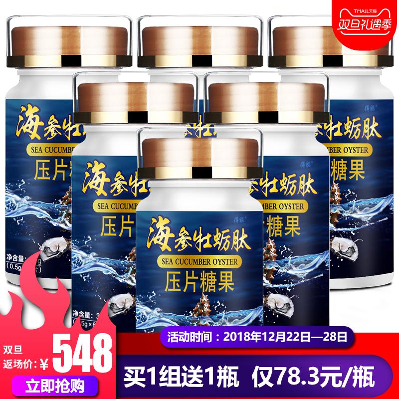 深海牡蛎肽片海参黄精牡蛎硒金杞草精片黄金成人男性锌片正品60粒