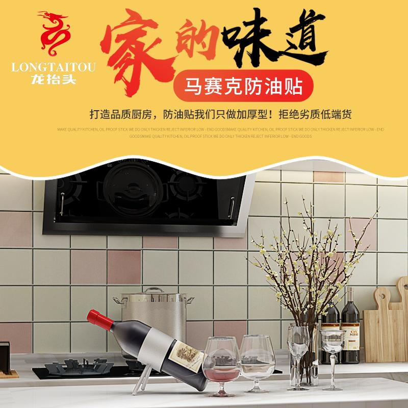 限10000张券厨房防油贴纸自粘防水耐高温墙贴