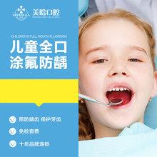 深圳美哈口腔 儿童口腔检查儿童全口涂氟防龋齿防蛀牙口腔健康