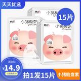 韩纪小猪酸奶白面膜水光保湿 修护补水滋润提亮肤色面膜贴男女学生