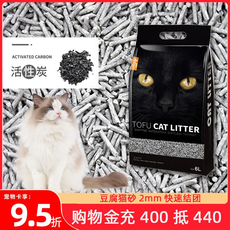 豆腐猫砂6L 4.6斤除臭结团猫砂竹炭味道猫沙包邮大袋非10公斤20斤