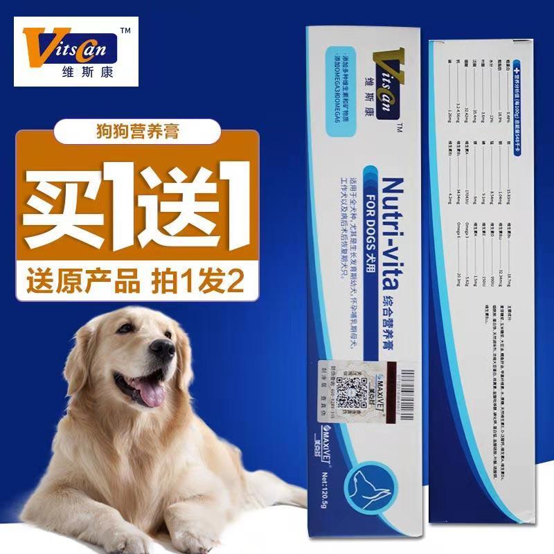 维斯康狗狗营养膏 成犬幼犬专用营养品博美萨摩耶犬泰迪营养均衡