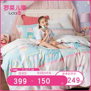 罗莱家纺床上用品少女纯棉全棉床品女学生被套女童床单儿童四件套价格