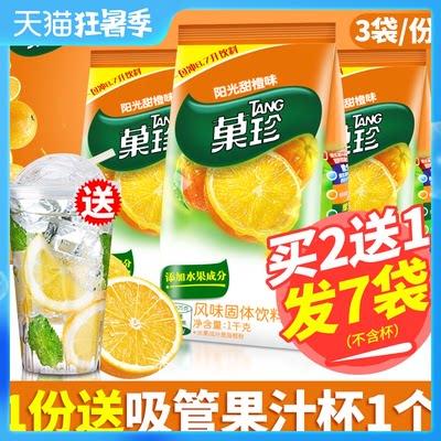 卡夫果珍果汁粉固体饮料冲剂速溶橙汁粉1000g*3袋装菓珍冲饮果汁