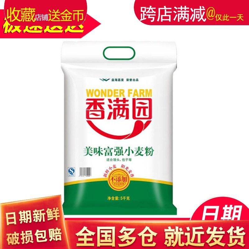 香满园家用中筋面粉富强小麦粉面粉5kg10斤包子馒头全麦面粉包邮
