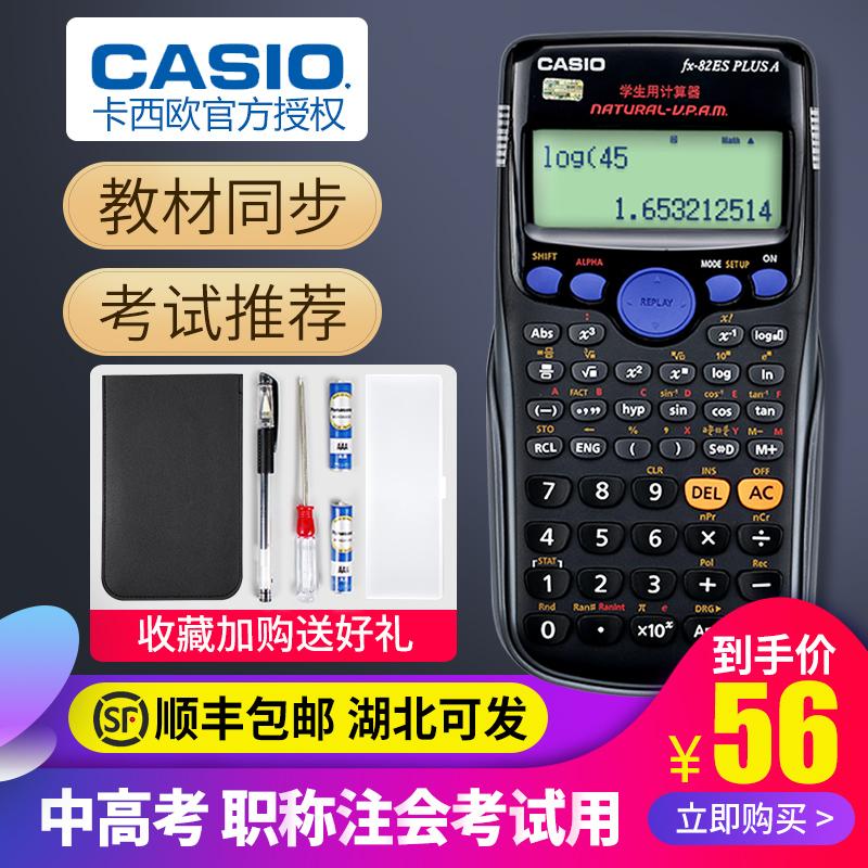 casio卡西欧计算器学生用FX-82ES函数多功能科学计算器中考高考计算器大学会计注会一二建考试专用考研计算机