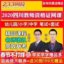 2020四川省小学初中高中教师资格证笔试面试网课资料语文数学英语