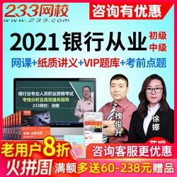 233网校2021年初级中级银行从业资格证网课视频课程考试题库教材