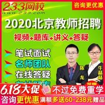 2020北京市教师招聘视频网课网络课程中学小学语文数学英语课件题