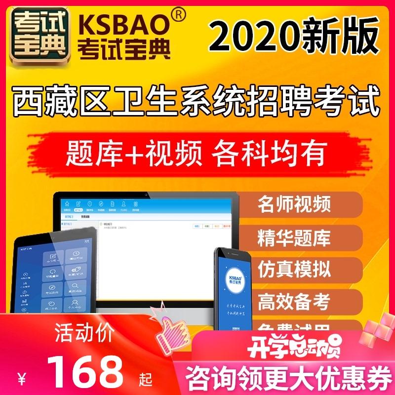 2020西藏区医疗卫生事业单位招聘考试题库真题医学基础知识护理学