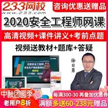 233网校2020中级注册安全师工程师网课课件课程教材视频注安2020