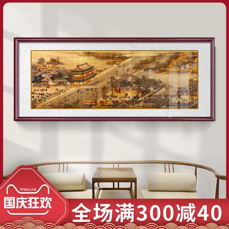 满496.00元可用248元优惠券清明上河图中式沙发山水客厅装饰画