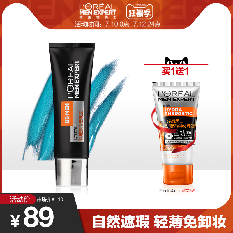 L'OREAL men's speed activated skin oil control moisturizer, naked makeup, concealer, acne mask, BB cream, cosmetics