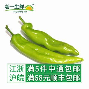 【老一生鲜】厚皮长青椒新鲜牛角椒