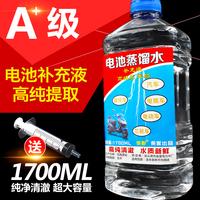 蒸馏水汽车电动车叉车电瓶补充液蓄电池保养用蒸馏水修复活性增容