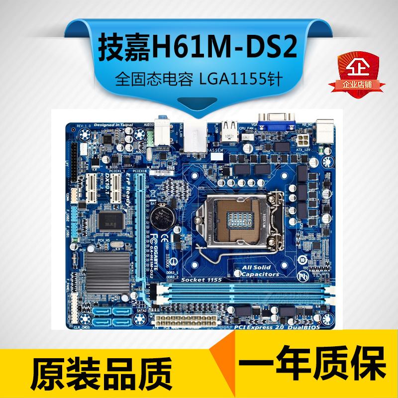 Gigabyte/ умение хорошо H61M-DS2 H61 поддерживать 1155 игла C кожзаменитель существует asus H61 материнская плата